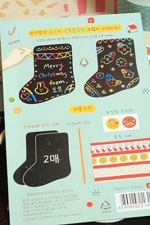 Photo2: SALE - Colorful Scratch Card with Sticker