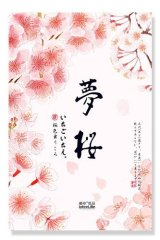 Kawaii Post Card Set - Dream Cherry Blossom
