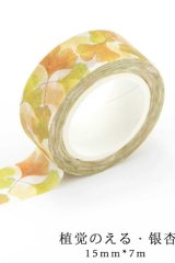 Kawaii Washi Masking Tape - Ginkgo