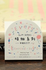SALE - Kawaii Planner Separator Frame Masking Tape - Every Blessed Day