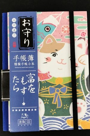 Photo1: Kawaii Planner Drawing Note Book -  Lucky Cat