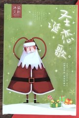 Kawaii Post Card Set - Christmas Love