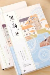 new Kawaii Planner Scheduler Note Book -  Island