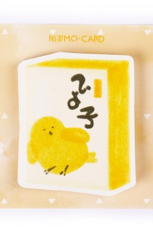 Photo1: Kawaii Message Notes Memo Pad - Japanese Style - little chicken cake