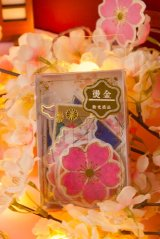 Washi Paper Gilding Seal Sticker Sack - Japanese Traditional Style - Flower Moon