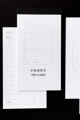 Message Notes Paper Note Memo - Planner Journal - Memo