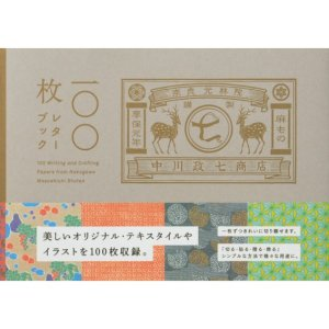 Photo1: super kawaii Japanese Letter Book Writing and Crafting Papers 100 sheets