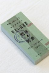 Japanese Message Notes Memo - train ticket - kumamoto