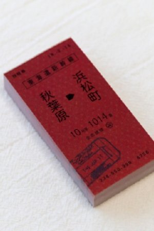 Photo1: Japanese Message Notes Memo - train ticket - akihabara
