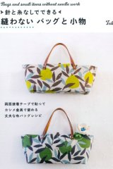 Japanese Handmade Tutorial Book - DIY bag without sewing