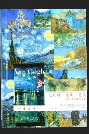 Photo1: Planner Drawing Paper Note Book -  Vincent Van Gogh - starry night