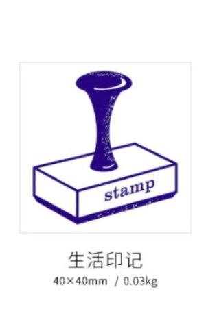 Photo2: DIY Planner Wooden Rubber Stamp - stationery - life mark