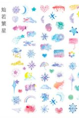 Kawaii Planner Stickers Set - Fresh Water Color - sparkling stars