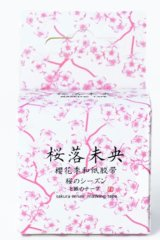 wide Kawaii Washi Masking Tape - Bentoto - Cherry Blossom Falling
