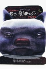 Kawaii Outdoor Indoor Cotton Face Mask Mouth Protection - Honey Badger