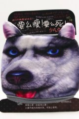 Kawaii Outdoor Indoor Cotton Face Mask Mouth Protection - Black dog
