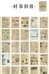 Vintage Style Japanese Washi Paper Planner Sticker Book - old things - newspaper