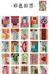 Vintage Style Japanese Washi Paper Planner Sticker Book - old things - tickets