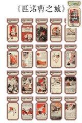 Kawaii Journal Planner Paper Label Sticker Sack - dreamy fairy tale - Pinocchio